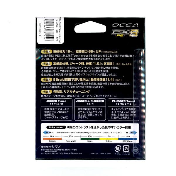SHIMANO: Shimano OCEA EX8 PE line 1, 600 m roll other 8 Braid JIGGER TUNED Concept model PL-098L