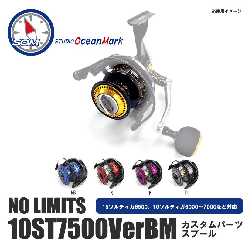 스튜디오 대양 마크《STUDIO Ocean Mark》NO LIMITS 10 ST7500VerBM 커스텀 spool 다이와 15 소르티가 대응