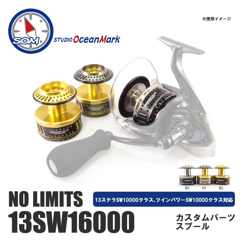 스튜디오 대양 마크《STUDIO Ocean Mark》NO LIMITS 13 SW16000 카스탐파트스프르시마노 13 스테라 대응