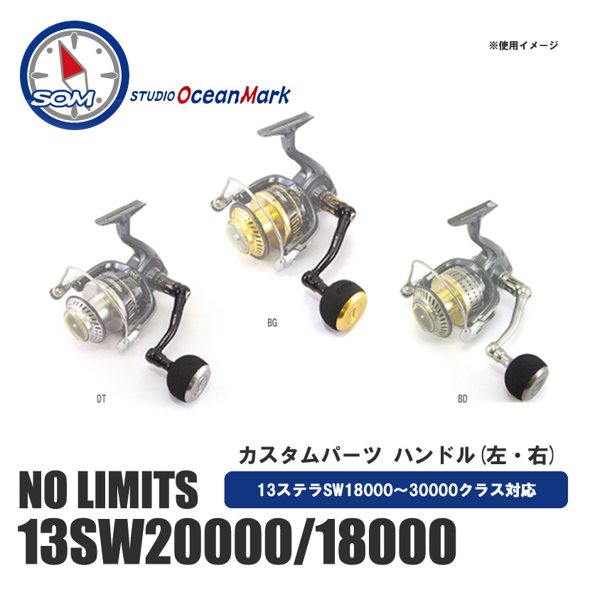STUDIO Ocean Mark NO LIMITS 13SW20000/18000 custom parts support Shimano  Stella 13 for right-hand and left-hand drive