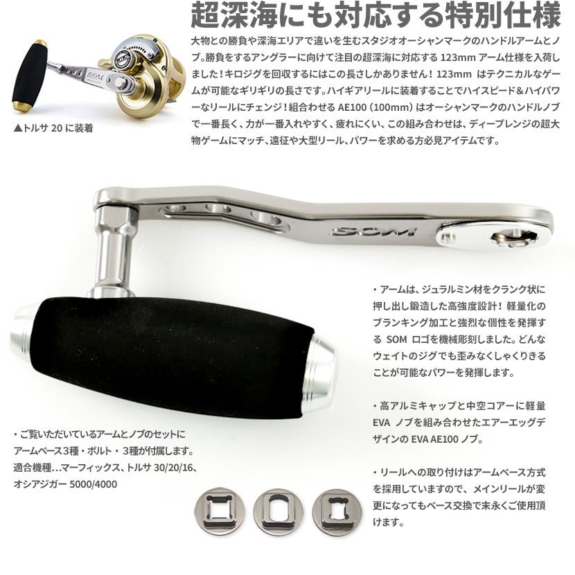 STUDIO Ocean Mark AE100/123 Aa handle custom aluminum arm knobs supports Marfix TORSA, and OCEA JIGGER 5000-4500 class