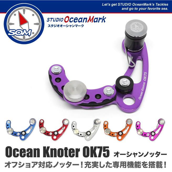 """STUDIO Ocean Mark? s スタジオオー Champ mark.""""OK75 オーシャンノッター offshore support notion"""