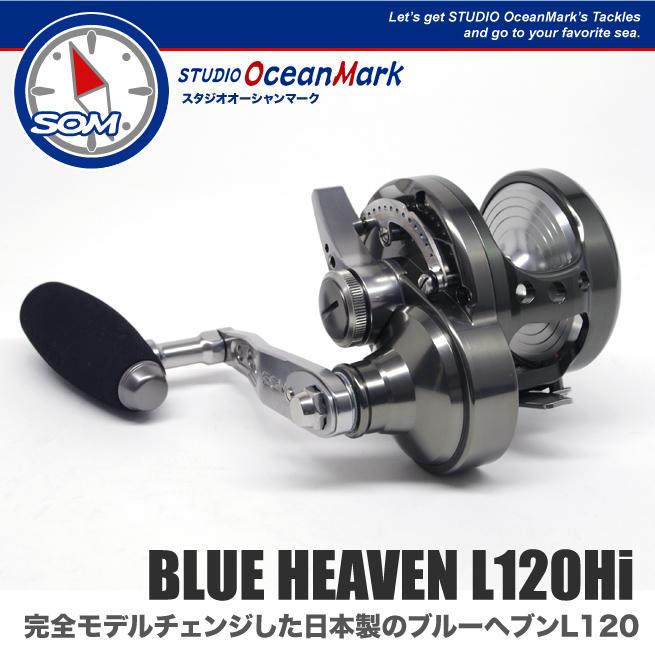 """스튜디오 오션 마크 """"STUDIO Ocean Mark"""" 블루 헤븐 L120Hi 높은 기어 타입 ' 14 Blue Heaven L120 일본 만들어진 MADE IN JAPAN"""
