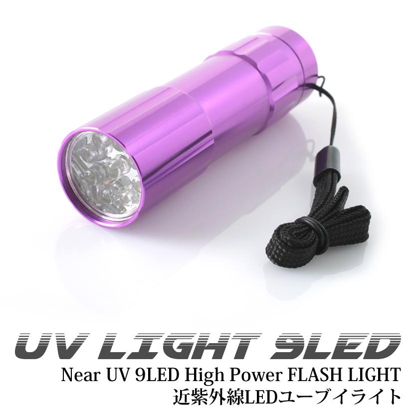 TOHO Inc: 동방 산업 UV 빛 9LED 근 자외선 LED 동네 부 라이트