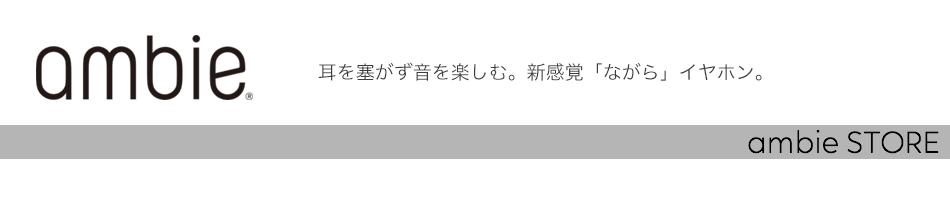 ambie STORE:ambie(アンビー)STORE