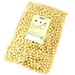ひよこ豆 チャナ豆 1kg 開店祝い ガルバンゾー 完全送料無料