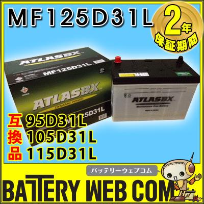【送料無料】 トヨタ 自動車用 バッテリー ランドクルーザー ATLAS 125D31L アトラス