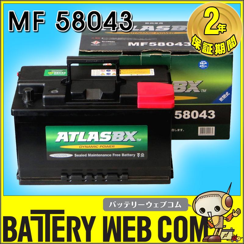 580-43 アトラス 自動車 バッテリー 58043 完全密閉型 シールド型 2年保証 ATLAS DIN 欧州車 用 830-85 車