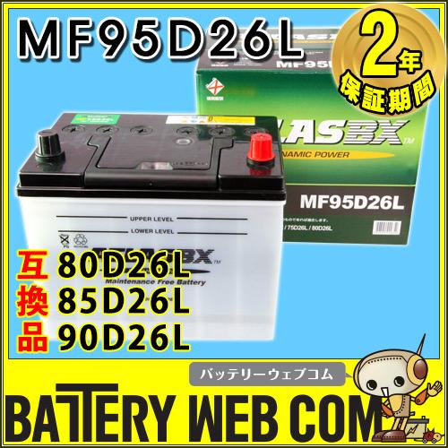 95D26L Atlas automobile battery supplies presents in a review 2 years warranty ATLAS 75D26L 80D26L85D26L90D26L can be used!