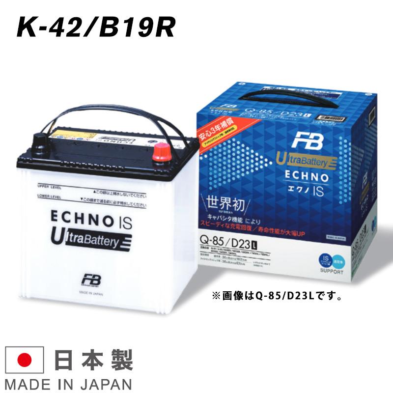 【 ポイント5倍 2020/5/9 20時~2020/5/16 2時 】 K-42R / B19R 古河バッテリー ECHNO IS UltraBattery エクノISウルトラバッテリー 乗用車用 送料無料