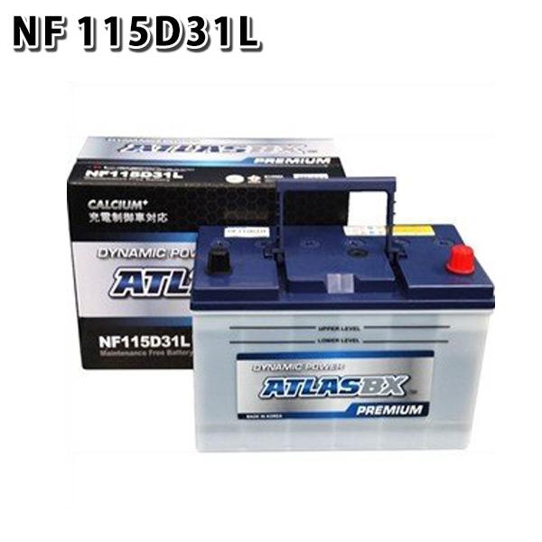 115D31L アトラス 自動車 用 バッテリー 2年保証 プレミアム NF115D31L 発電制御 ECO 75D31L 65D31L 75D31L 80D31L 互換