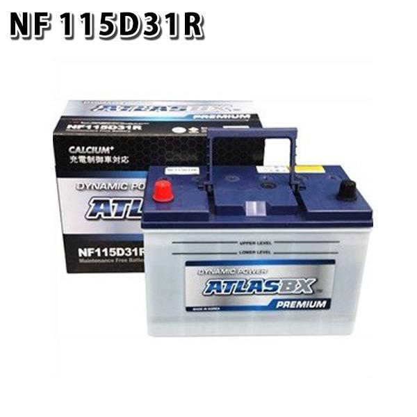 115D31R アトラス 自動車 用 バッテリー 2年保証 プレミアム NF115D31R 発電制御 ECO 75D31R 65D31R 75D31R 80D31R 互換