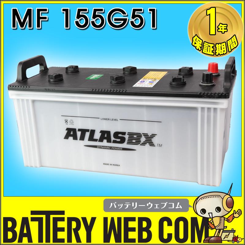 【 ポイント5倍 2020/5/9 20時~2020/5/16 2時 】 アトラス ATLAS 155G51 自動車 バッテリー 車 互換 140G51 145G51 150G51 送料無料