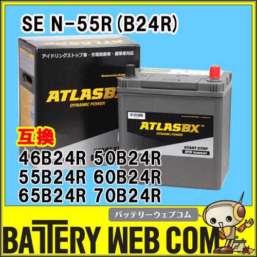高性能 長寿命アイドリングストップ車用バッテリー N-55 B24R ATLASBX Start Stop アイドリングストップ車用 バッテリー アトラス N55 互換 46B24R WEB限定 50B24R 55B24R 豊富な品 SE 65B24R 60B24R 送料無料 70B24R