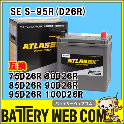【 ポイント5倍 2020/5/9 20時~2020/5/16 2時 】 S-95 D26R ATLASBX Start Stop アイドリングストップ車用 バッテリー アトラス SE S95 75D26R 80D26R 85D26R 90D26R 95D26R 100D26R 互換 送料無料