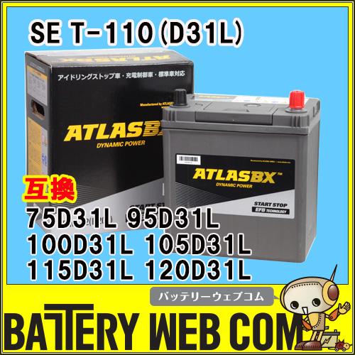 T-110 D31L ATLASBX Start Stop アイドリングストップ車用 バッテリー アトラス SE T110 75D31L 95D31L 100D31L 105D31L 115D31L 120D31L 互換 送料無料