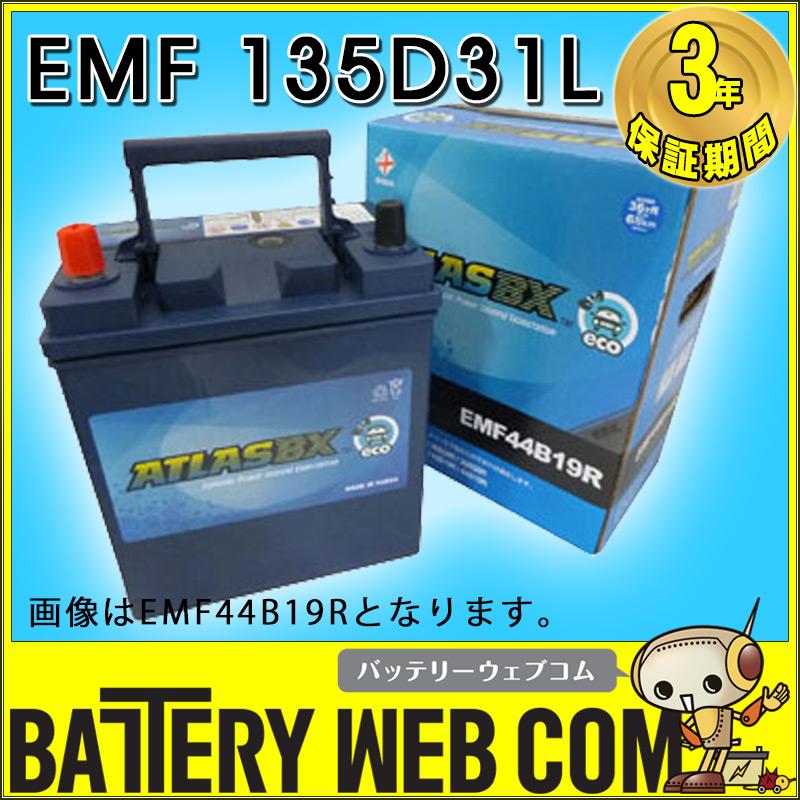 135D31L アトラス EMF 自動車 用 バッテリー 3年保証 発電制御 車 95D31L 105D31L 115D31L 互換 エコ ECO