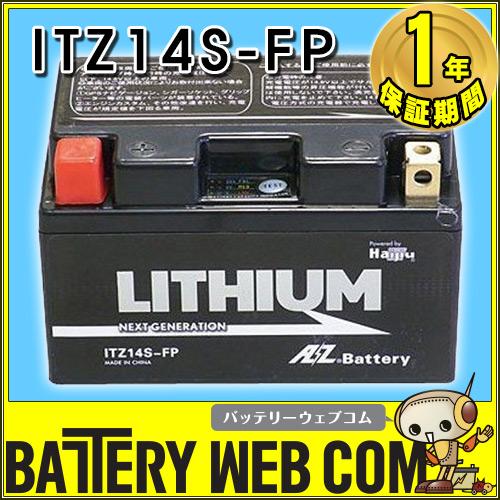 【 ポイント5倍 2020/5/9 20時~2020/5/16 2時 】 ITZ14S-FP AZ リチウムイオン バイク バッテリー 充電済 岡田商事 オートバイ YTZ12S YTZ14S FTZ14S-BS 互換 ITZ14SーFP 送料無料