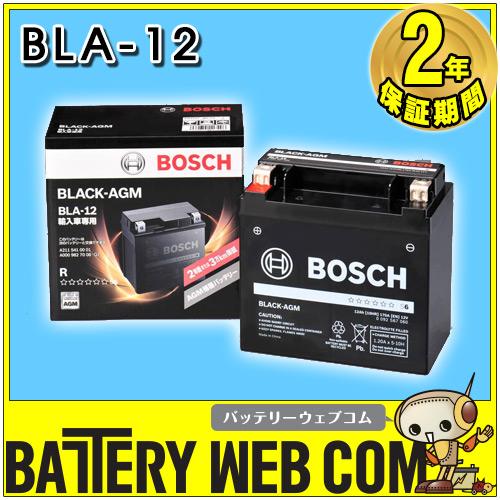 BLA-12 ボッシュ BOSCH 自動車 輸入車 用 バッテリー BLACK-AGM 送料無料