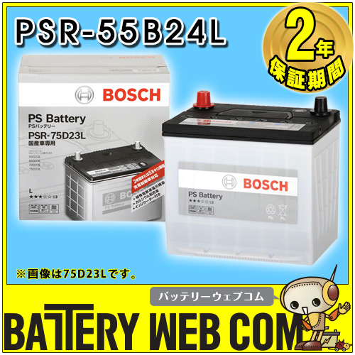 【 ポイント5倍 2020/5/9 20時~2020/5/16 2時 】 PSR-55B24L ボッシュ BOSCH 自動車 用 バッテリー PS Battery 高性能カルシウム 46B24L 50B24L 55B24L 互換 送料無料