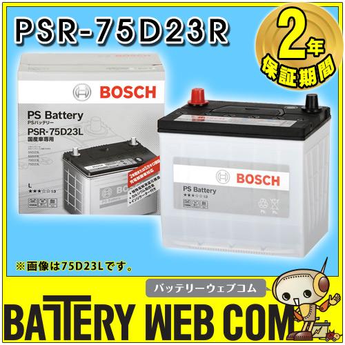 【 ポイント5倍 2020/5/9 20時~2020/5/16 2時 】 PSR-75D23R ボッシュ BOSCH 自動車 用 バッテリー PS Battery 高性能カルシウム 55D23R 65D23R 70D23R 75D23R 互換 送料無料