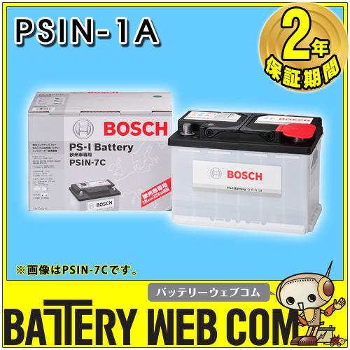 【 ポイント5倍 2020/5/9 20時~2020/5/16 2時 】 PSIN-1A ボッシュ BOSCH 自動車 輸入車 用 バッテリー PS-I Battery 【 PS-I バッテリー 】 送料無料