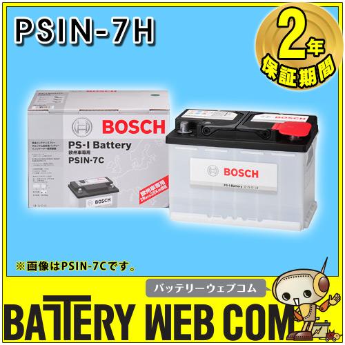 【 ポイント5倍 2020/5/9 20時~2020/5/16 2時 】 PSIN-7H ボッシュ BOSCH 自動車 輸入車 用 バッテリー PS-I Battery 【 PS-I バッテリー 】 送料無料