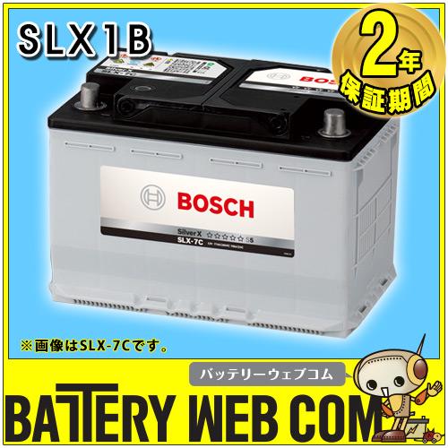 【 ポイント5倍 2020/5/9 20時~2020/5/16 2時 】 SLX-1B ボッシュ BOSCH 自動車 輸入車 用 バッテリー Silver X 【 シルバー X 】 送料無料