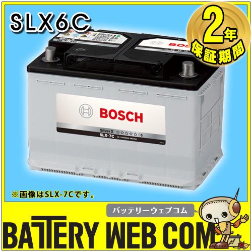 【 ポイント5倍 2020/5/9 20時~2020/5/16 2時 】 SLX-6C ボッシュ BOSCH 自動車 輸入車 用 バッテリー Silver X 【 シルバー X 】 送料無料