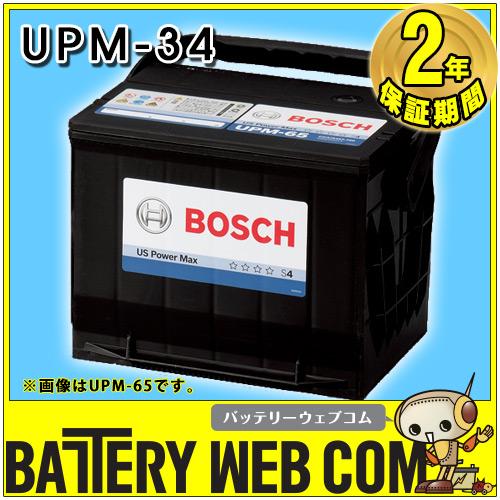 【 ポイント5倍 2020/5/9 20時~2020/5/16 2時 】 UPM-34 ボッシュ BOSCH 自動車 輸入車 用 バッテリー US Power Max 【 US パワーマックス 】 送料無料