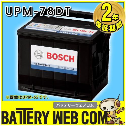 【 ポイント5倍 2020/5/9 20時~2020/5/16 2時 】 UPM-78DT ボッシュ BOSCH 自動車 輸入車 用 バッテリー US Power Max 【 US パワーマックス 】 送料無料