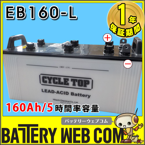 日立 ( 新神戸電機 ) EB160 L端子 ( ボルトナット ) 【 160Ah / 5時間率容量 】 日立化成 日本製 国産 ディープ サイクル バッテリー 蓄電池 非常用電源 太陽光 ソーラー 発電 用