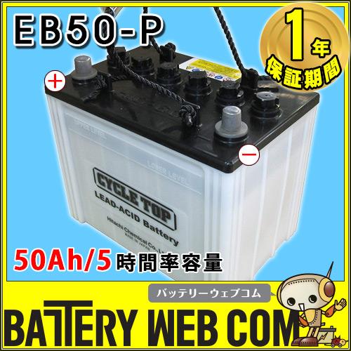 日立 ( 新神戸電機 ) EB50 HIC-60 ポール端子 ( テーパー ) 【 50Ah / 5時間率容量 】 日立化成 日本製 国産 ディープ サイクル バッテリー 蓄電池 非常用電源 太陽光 ソーラー 発電 用