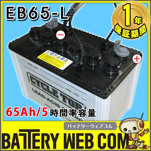 あす楽 送料無料 日立 ( 新神戸電機 ) EB65 L端子(ボルトナット) HIC-80 【 65Ah / 5時間率容量 】 日立化成 日本製 国産 ディープ サイクル バッテリー 蓄電池 非常用電源 太陽光 ソーラー 発電 用