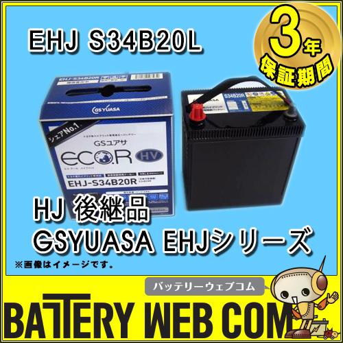 【EHJ-S34B20L】 日本製 バッテリー ブランドGSユアサ GS YUASA  四輪 カー バッテリー Battery HJシリーズ HJ-S34B20L後継品 送料無料