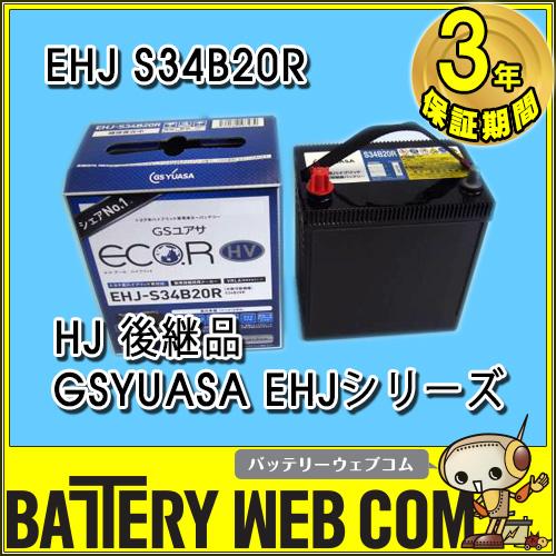 【EHJ-S34B20R】日本製 バッテリー ブランドGSユアサ GS YUASA 四輪 カー バッテリー Battery HJシリーズ HJ-S34B20R 後継品 送料無料