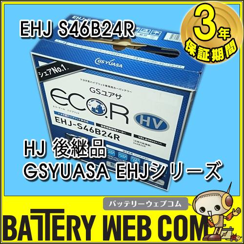 【 ポイント5倍 2020/5/9 20時~2020/5/16 2時 】 【EHJ-S46B24R】日本製 バッテリー ブランドGSユアサ GS YUASA 四輪 カー バッテリー Battery HJシリーズ HJ-S46B24L後継品 送料無料