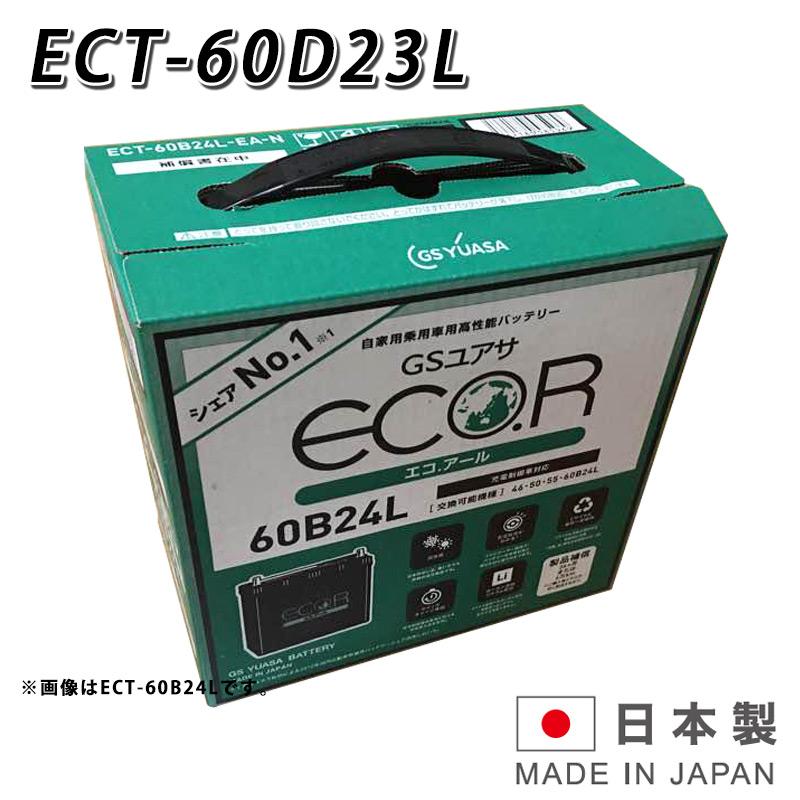 60D23L GS ユアサ 自動車 バッテリー 3年保証 ECO Rシリーズ ECT-60D23L / 55D23L 互換