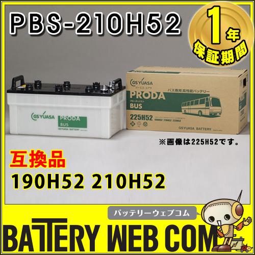 【 ポイント5倍 2020/5/9 20時~2020/5/16 2時 】 210H52 バス 自動車 バッテリー GS ユアサ PRODA BUS PBS-210H52 / 190H52 互換 送料無料