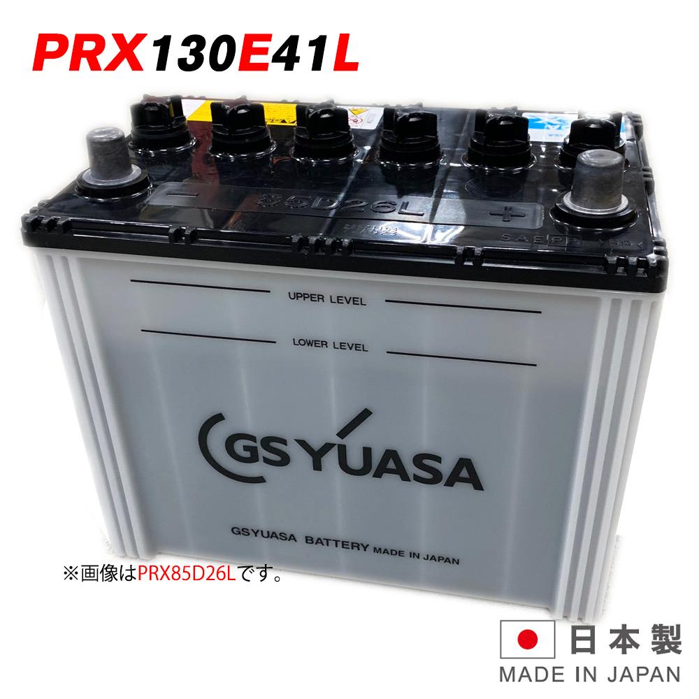 PRN 130E41L GS ユアサ PRODA NEO プローダ ネオ トラクタ 大型車 自動車 バッテリー 2年保証 互換 95E41L / 105E41L / 115E41L / 120E41L 送料無料