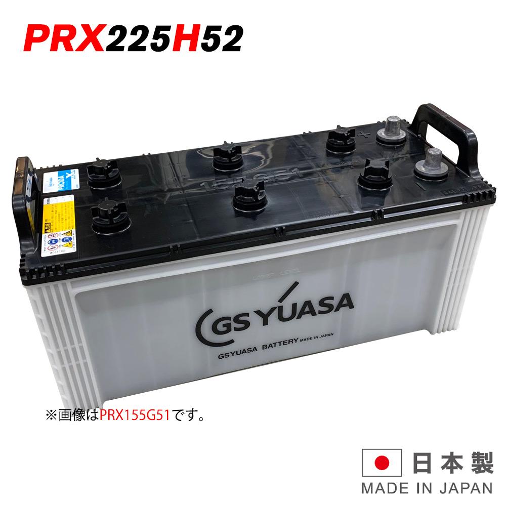 【 ポイント5倍 2020/5/9 20時~2020/5/16 2時 】 225H52 大型車 自動車 バッテリー GS ユアサ PRODA NEO プローダ ネオ 2年保証 PRN-225H52 / 190H52 / 210H52 互換 送料無料