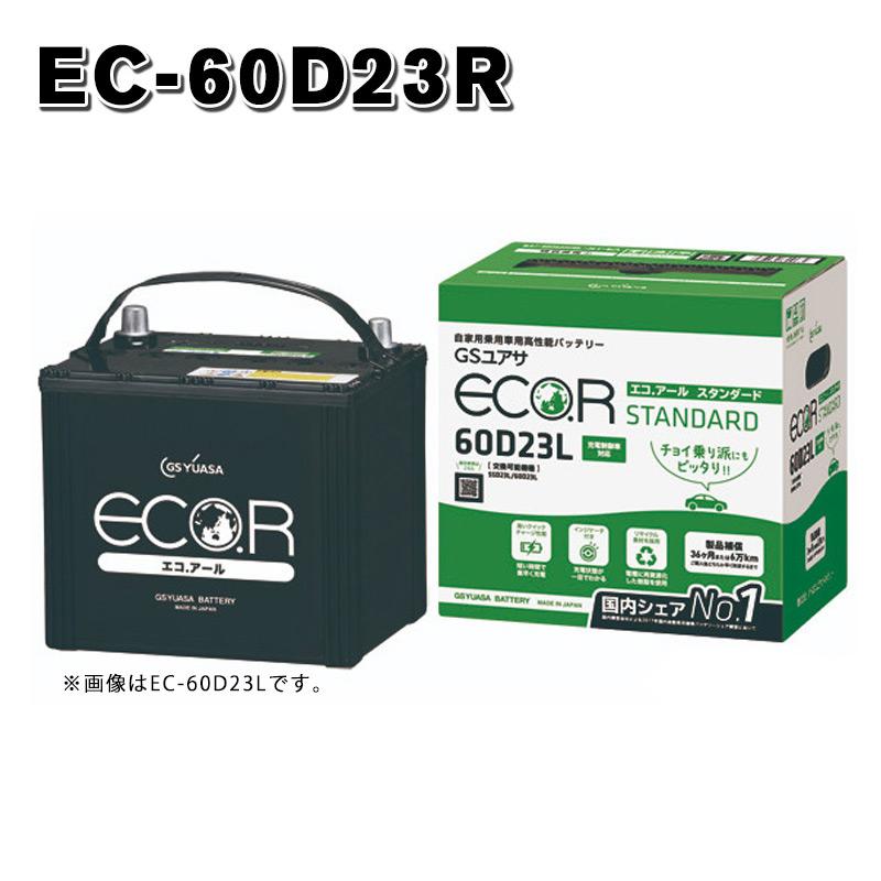 【 ポイント5倍 2020/5/9 20時~2020/5/16 2時 】 EC-60D23R GSユアサ GS YUASA ECO.R エコアール スタンダード 充電制御車対応バッテリー 送料無料