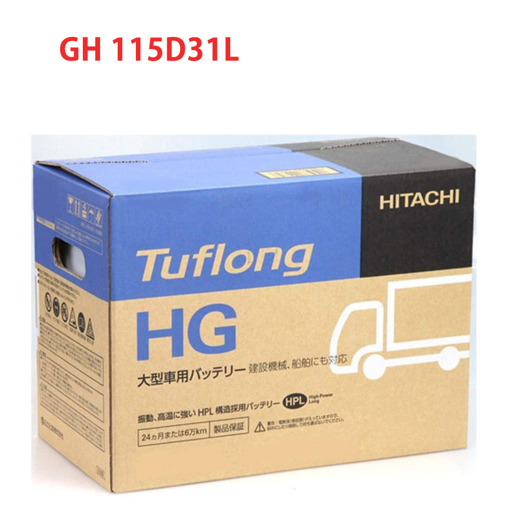 115D31L 日本製 国産 日立化成 GH115D31L 日立 新神戸電機 自動車 車 バッテリー トラック 2年保証 タフロング HG-II 90D31L 95D31L 105D31L 互換 Tuflong