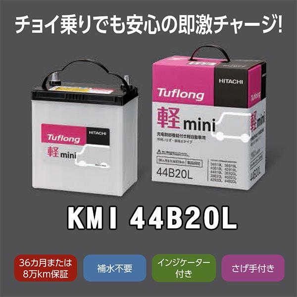 タフロング 軽自動車 日立 KMI 44B20L 38B20L 40B20L 44B20L 互換 Tuflong 用 日立化成 [ TMB MINI 統合品 ] バッテリー 新神戸電機