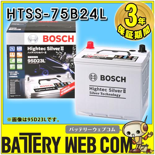 【 ポイント5倍 2020/5/9 20時~2020/5/16 2時 】 HTSS-75B24L ボッシュ(BOSCH)自動車 用 バッテリー 3年保証 車 46B24L 50B24L 60B24L 互換 送料無料