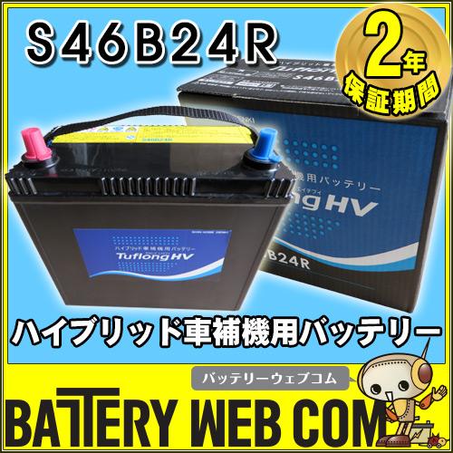日本製 国産 S46B24R 日立 日立化成 新神戸電機 自動車 ハイブリッド車補機 用 バッテリー 2年保証 JH-S46B24R TuflongJH シリーズ 車 50B24R 互換