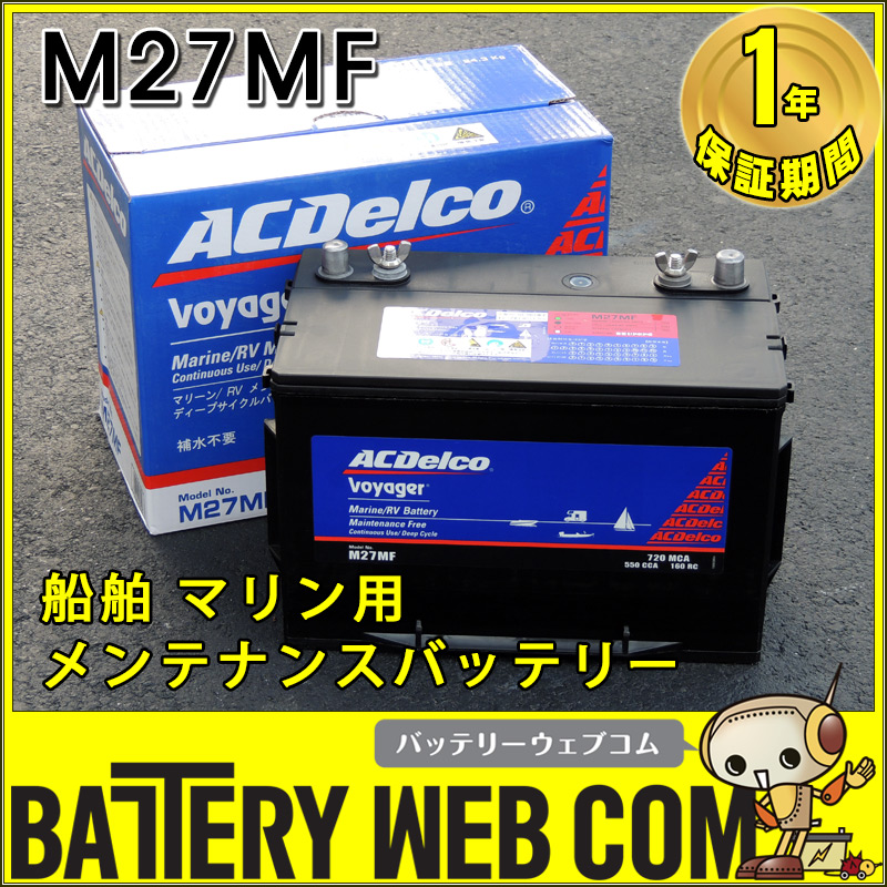 <title>非常用電源 車中泊の定番品 Voyager Battery ボイジャー バッテリー M27MF ACデルコ 1年保証 ディープサイクルバッテリー 受注生産品 自動車 船舶用 マリン用 送料無料</title>