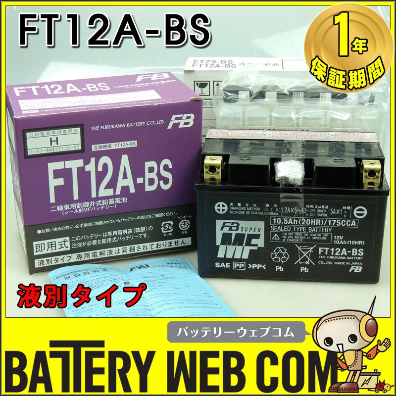 【 ポイント5倍 2020/5/9 20時~2020/5/16 2時 】 送料無料 FT12A-BS 古河 バイク 用 バッテリー 純正 正規品 傾斜搭載不可 FTシリーズ 単車 メンテナンスフリー FB FT12AーBS