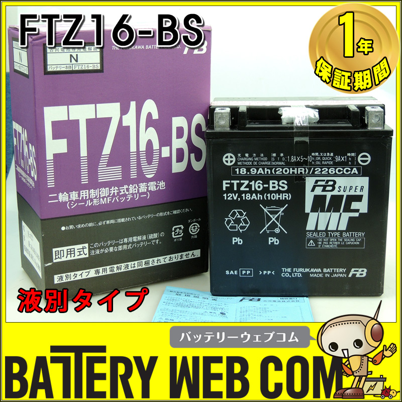 FTZ16-BS 古河 バイク 用 バッテリー 純正 正規品 傾斜搭載不可 横置き不可 FTシリーズ 単車 モトグッチ メンテナンスフリー FB FTZ16ーBS YTX20CH-BS 互換 送料無料