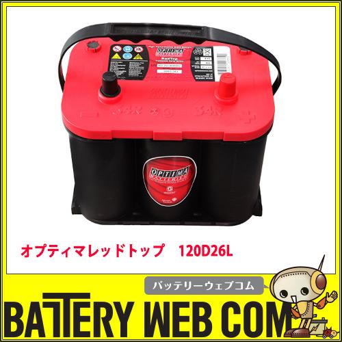 【 ポイント5倍 2020/5/9 20時~2020/5/16 2時 】 120D26L 自動車 オプティマ バッテリー 3年保証 レッドトップ セット REDTOP 車 送料無料